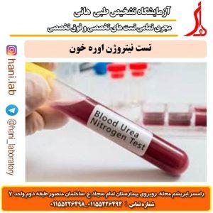 تست نیتروژن اوره خون