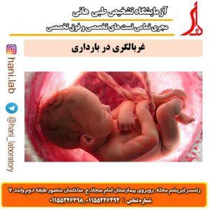 غربالگری در بارداری